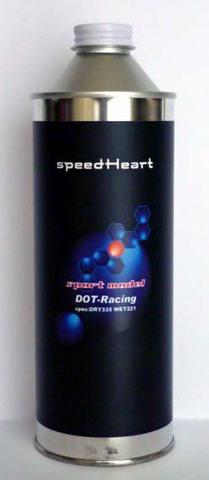 speedHeart ブレーキフード DOT-レーシング