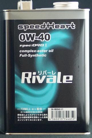 スピードハート リバーレ 0W-40 1L(1缶)