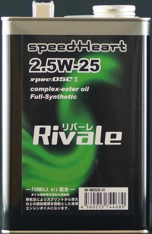 スピードハート リバーレ 2.5W-25 1L(1缶)