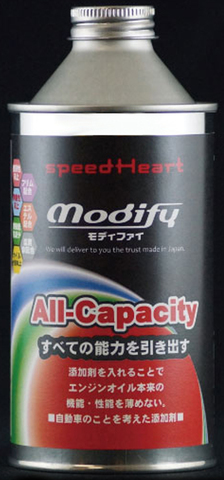 エンジンオイル添加剤 モディファイ オールキャパシティ