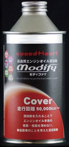 エンジンオイル添加剤 モディファイ カバー