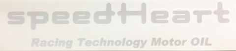 スピードハート ステッカー 反射板タイプ(グレー/ホワイト) SH-W30