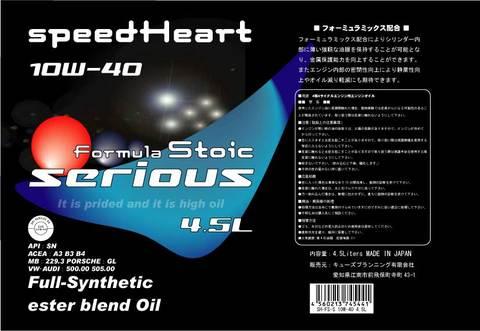 Speed Heart FORMULA Stoic シリアス 10W-40 4.5L(1缶)