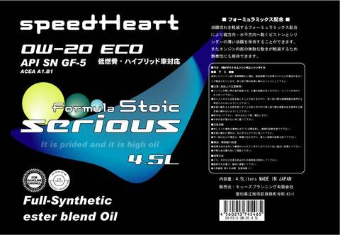 Speed Heart FORMULA Stoic シリアス 0W-20 4.5L(1缶)