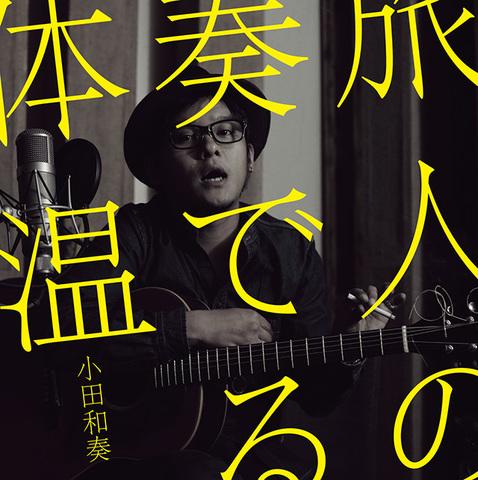 旅人の奏でる体温 / 小田和奏