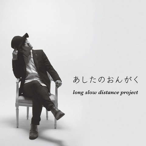 あしたのおんがく / long slow distance project.