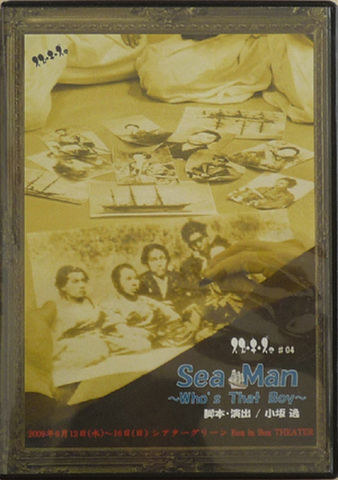 ♯04「Sea Man」 DVD