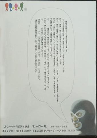 ♯05「ヒーローズ」 DVD