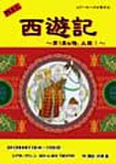 ♯10「西遊記」 DVD