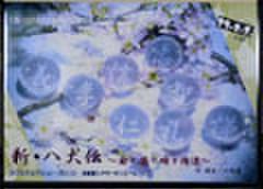 ♯06「新・八犬伝」 DVD