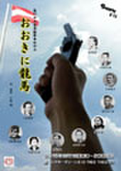 ♯14「おおきに龍馬」 DVD