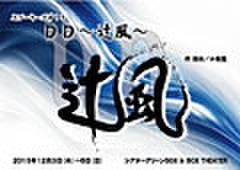 ♯15「DD~辻風~」 DVD