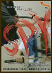 ♯11「SPY~Reservoir Dogs~」 DVD