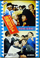 ♯07「池田屋コント」 DVD