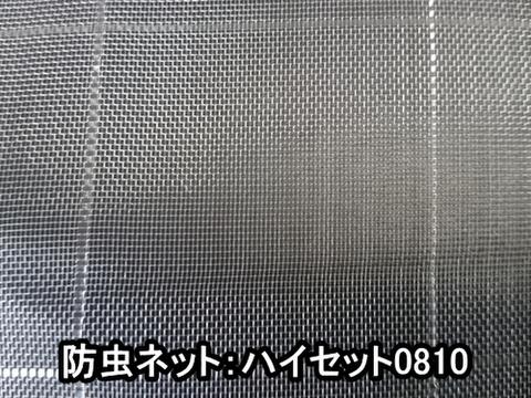 【特価】防虫ネット:ハイセット0810(1.0㎜目合い)ー150cm幅×10~27m