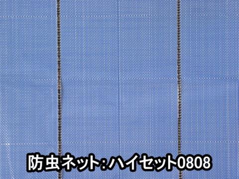 【特価】防虫ネット:ハイセット0808(0.8㎜目合い)ー100cm幅×100m