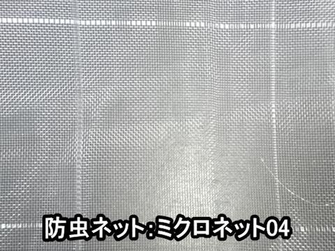 防虫ネット:ミクロネット04ー210cm幅×100m巻