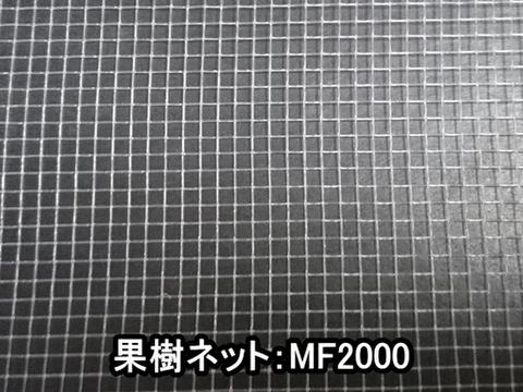 果樹ネット:MF2000―150cm幅×1m単位 長さカット