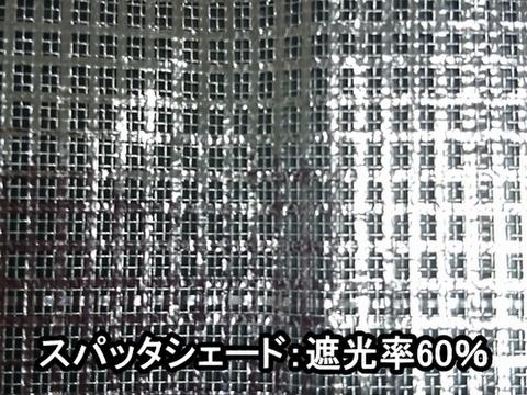 スパッタシェードコラボ60(遮光率60%)ー180cm×200cm