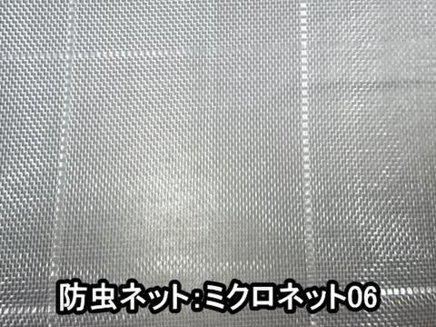 防虫ネット:ミクロネット06ー210cm幅×100m巻