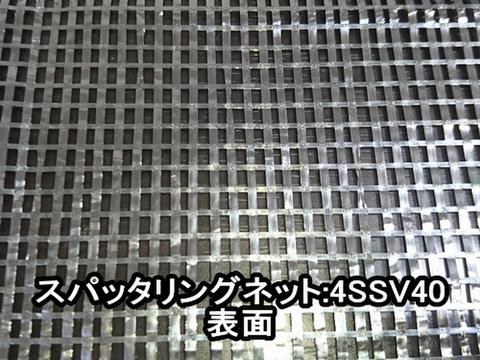 スパッタリングネット4SSV40(遮光率35~40%)ー400cm幅