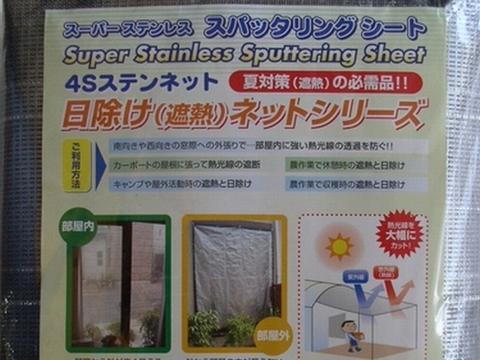 家庭用スパッタシェードコラボ70(遮光率70%)ー90cm×200cm
