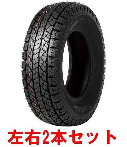 4stジャイロ用リヤタイヤセット品番342