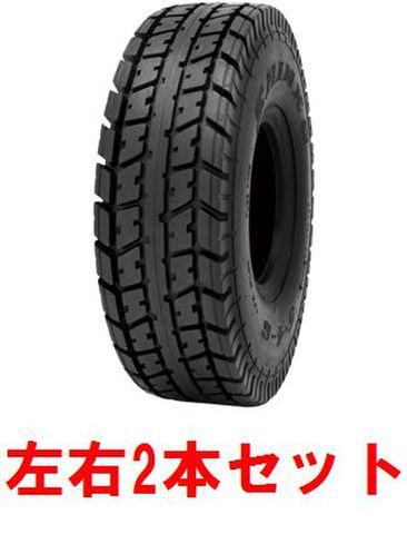 ホンダ・ジャイロ用リヤタイヤ5.4-6(130/90-6 )2本セット品番186