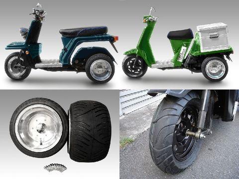 ジャイロX・ジャイロUP アルミホイール扁平タイヤ&極太フロントタイヤセット品番179