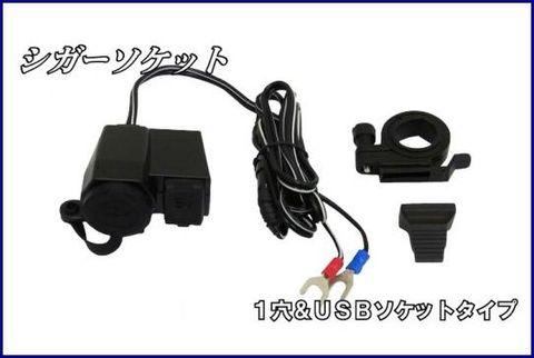 シガーソケット&USBソケットKit品番332