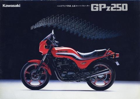 GPz250ベルトドライブ用サイドカバーステッカー