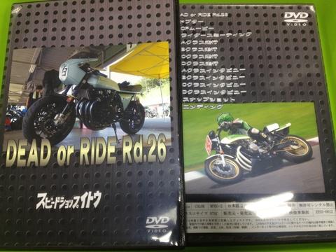 DEAD or RIDE 26 DVD