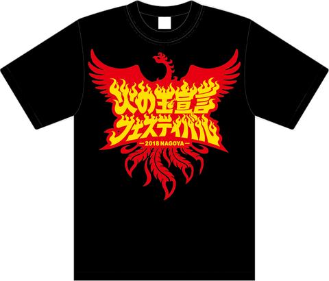 火の玉宣言フェスティバル公式Tシャツ<黒>★残り2枚★