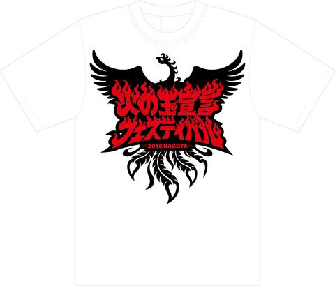 火の玉宣言フェスティバル公式Tシャツ<白>