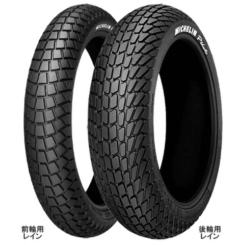 MICHELIN SUPER MOTARD RAIN F:120/60-17