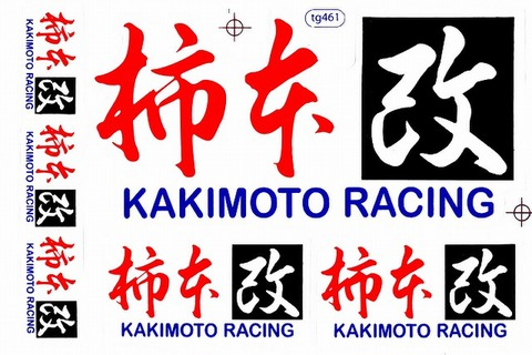 KAKIMOTO RACING ステッカー B5 N163