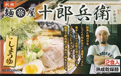 十郎兵衛 醤油2食入り 乾麺