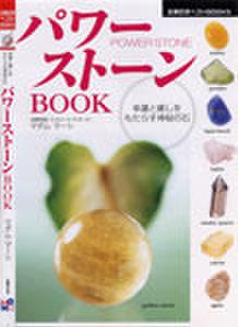 パワーストーンBOOK~幸運と癒しをもたらす神秘の石