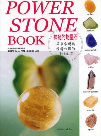 パワーストーンBOOK 中国語版