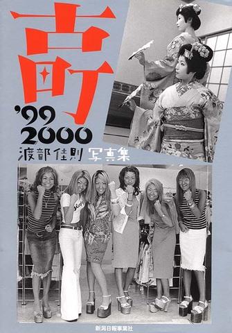 古町'99-2000