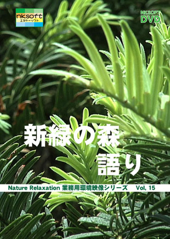 Nature Relaxation Professional Editionシリーズ 15 新緑の森の語り