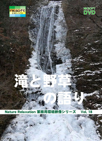 Nature Relaxation Professional Editionシリーズ 18 滝と野草の語り