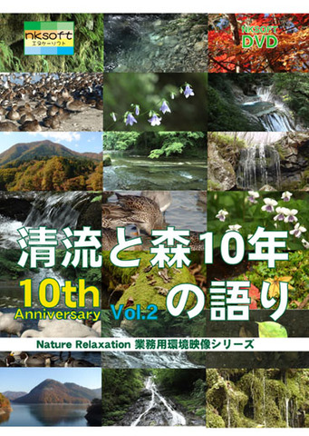 Nature Relaxation Professional Edition 10th Anniversary Vol.2