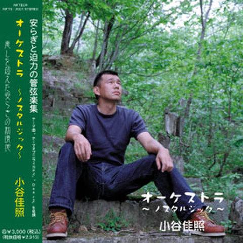 小谷佳照 Symphonyシリーズ オーケストラ ~ノスタルジック~