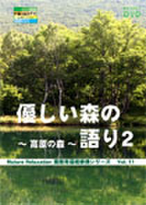 Nature Relaxation Professional Editionシリーズ 11  優しい森の語り2 ~高原の森~