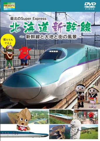 [特典あり]最北のSuper Express 北海道新幹線 ~新幹線と大地と街の風景~