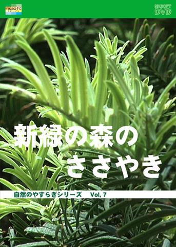 自然のやすらぎシリーズ7 新緑の森のささやき