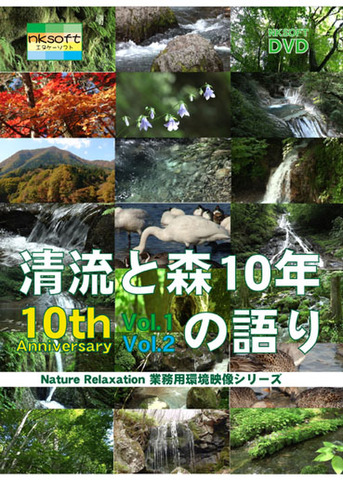 Nature Relaxation Professional Edition 10th Anniversary フルコンプリート