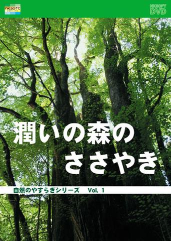 自然のやすらぎシリーズ1 潤いの森のささやき