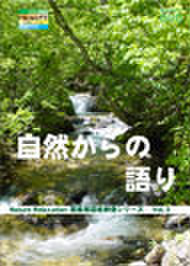 Nature Relaxation Professional Editionシリーズ 2 自然からの語り